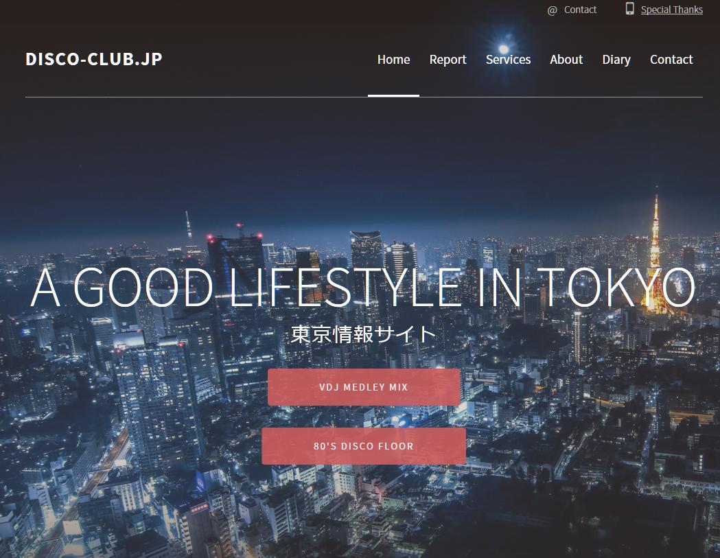 disco-club.jp